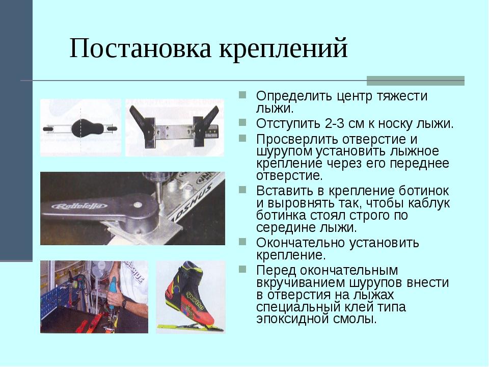Постановка креплений Определить центр тяжести лыжи. Отступить 2-3 см к носку...