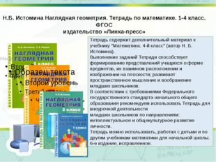 Н.Б. Истомина Наглядная геометрия. Тетрадь по математике. 1-4 класс. ФГОС изд
