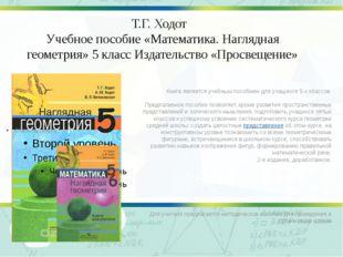 Т.Г. Ходот Учебное пособие «Математика. Наглядная геометрия» 5 класс Издатель