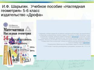 И.Ф. Шарыгин. Учебное пособие «Наглядная геометрия» 5-6 класс издательство «