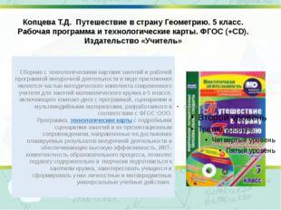 Копцева Т.Д. Путешествие в страну Геометрию. 5 класс. Рабочая программа и тех