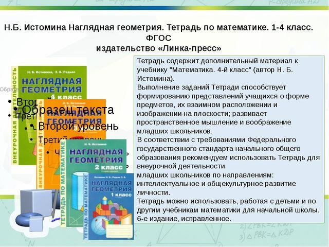 Н.Б. Истомина Наглядная геометрия. Тетрадь по математике. 1-4 класс. ФГОС изд...