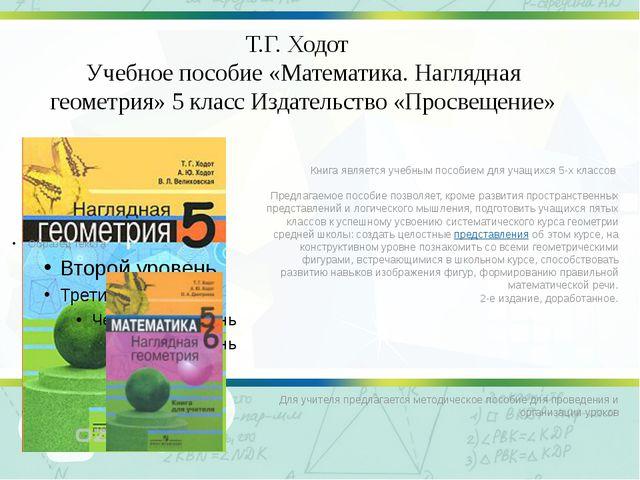 Т.Г. Ходот Учебное пособие «Математика. Наглядная геометрия» 5 класс Издатель...