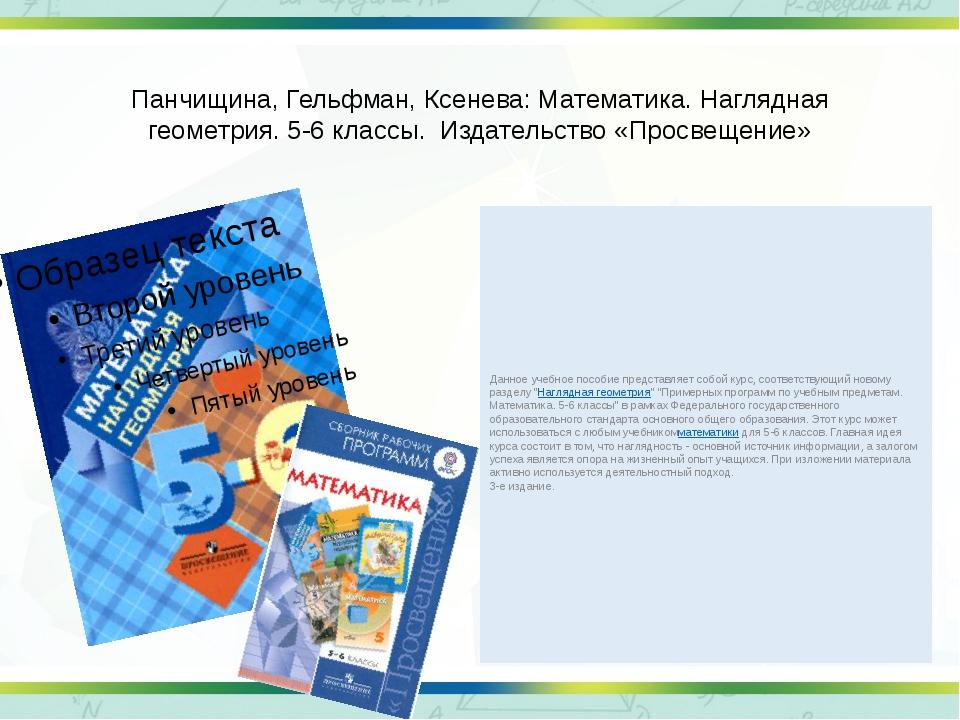 Панчищина, Гельфман, Ксенева: Математика. Наглядная геометрия. 5-6 классы. Из...