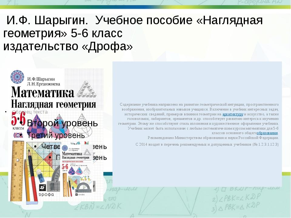 И.Ф. Шарыгин. Учебное пособие «Наглядная геометрия» 5-6 класс издательство «...