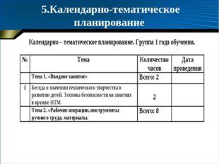 5.Календарно-тематическое планирование