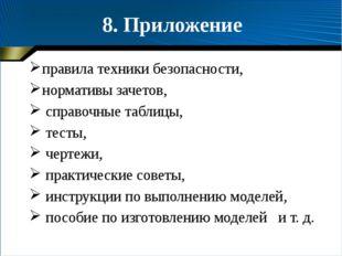 8. Приложение правила техники безопасности, нормативы зачетов, справочные та