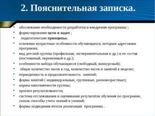 2. Пояснительная записка. обоснование необходимости разработки и внедрения пр