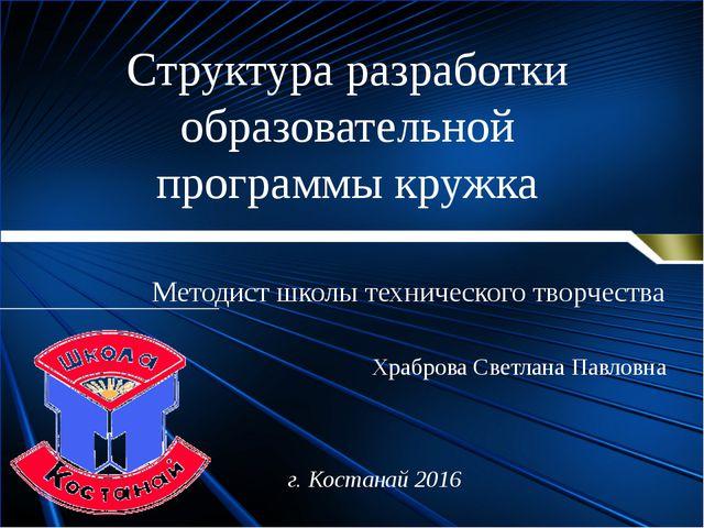 Структура разработки образовательной программы кружка Методист школы техничес...