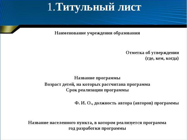 1.Титульный лист Наименование учреждения образования   Отметка об утвержден...