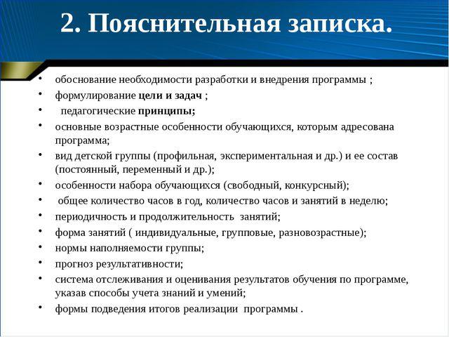 2. Пояснительная записка. обоснование необходимости разработки и внедрения пр...