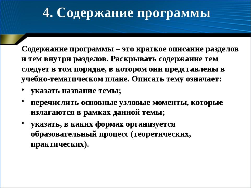 4. Содержание программы Содержание программы – это краткое описание разделов...