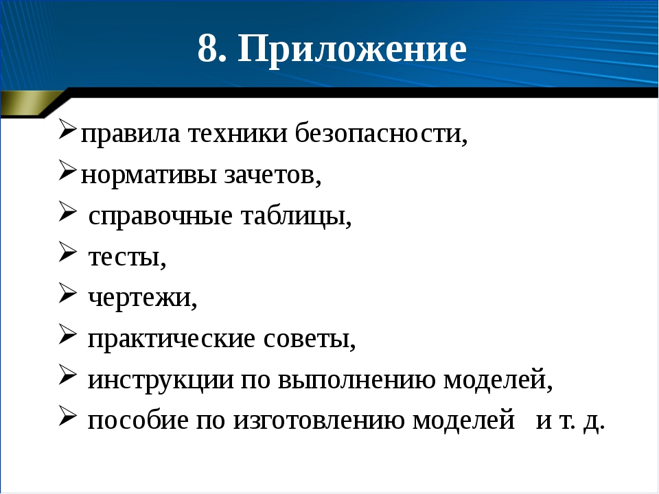 8. Приложение правила техники безопасности, нормативы зачетов, справочные та...