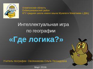 «Где логика?» Интеллектуальная игра по географии Алматинская область Енбекшик