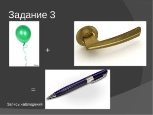 Задание 3 + = Запись наблюдений