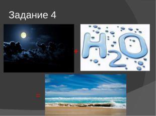 Задание 4 + =