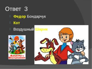 Ответ 3 Федор Бондарчук Кот Воздушный Шарик