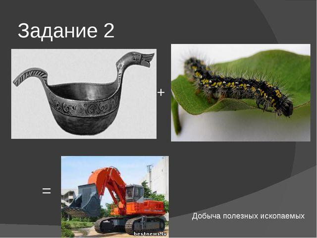 Задание 2 + = Добыча полезных ископаемых
