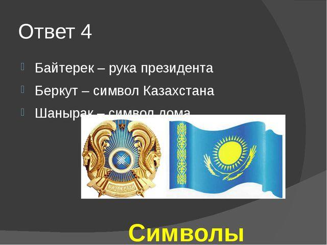 Ответ 4 Байтерек – рука президента Беркут – символ Казахстана Шанырак – симво...