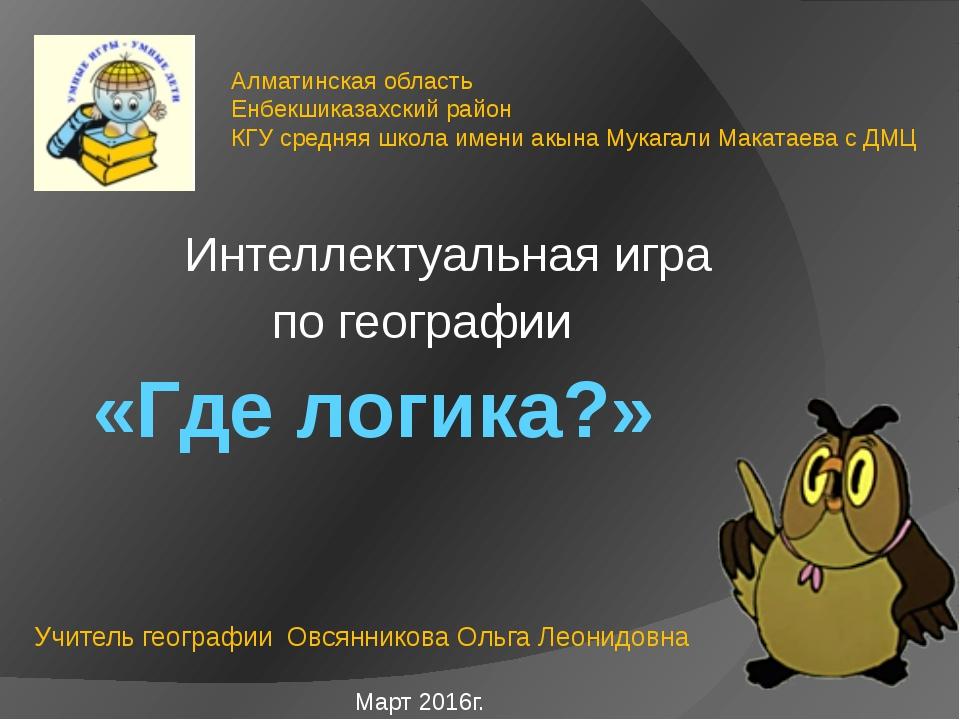 «Где логика?» Интеллектуальная игра по географии Алматинская область Енбекшик...