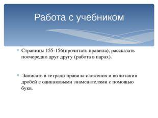 Страницы 155-156(прочитать правила), рассказать поочередно друг другу (работа