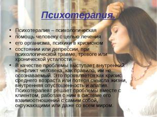 Психотерапия. Психотерапия – психологическая помощь человеку с целью лечения