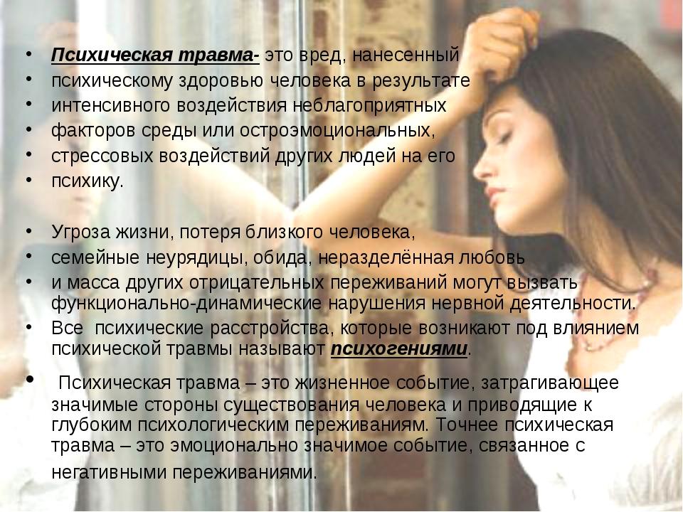 Психическая травма- это вред, нанесенный психическому здоровью человека в рез...