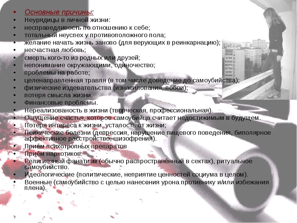 Основные причины: Неурядицы в личной жизни: несправедливость по отношению к с...
