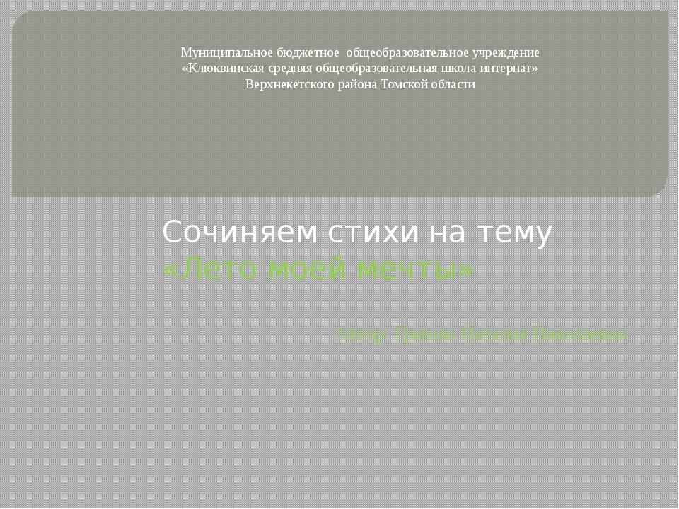 Сочиняем стихи на тему «Лето моей мечты» Автор: Гришко Наталия Николаевна Му...