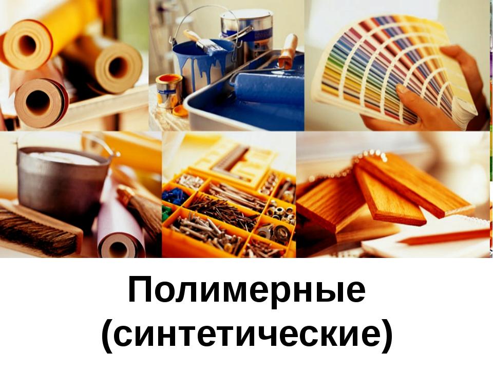 Натуральные (природные материалы) Полимерные (синтетические) материалы