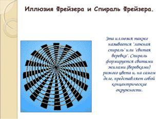 """Эта иллюзия также называется """"ложная спираль"""" или """"свитая веревка"""". Спираль ф"""