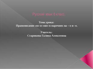 Русский язык 6 класс. Тема урока: Правописание «н» и «нн» в наречиях на – о