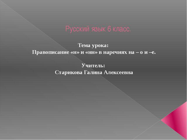 Русский язык 6 класс. Тема урока: Правописание «н» и «нн» в наречиях на – о...