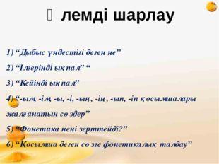 """1) """"Дыбыс үндестігі деген не"""" 2) """"Ілгерінді ықпал"""" """" 3) """"Кейінді ықпал"""" 4) """"-"""