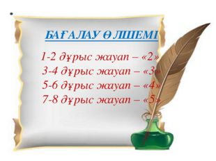 БАҒАЛАУ ӨЛШЕМІ 1-2 дұрыс жауап – «2» 3-4 дұрыс жауап – «3» 5-6 дұрыс жауап –