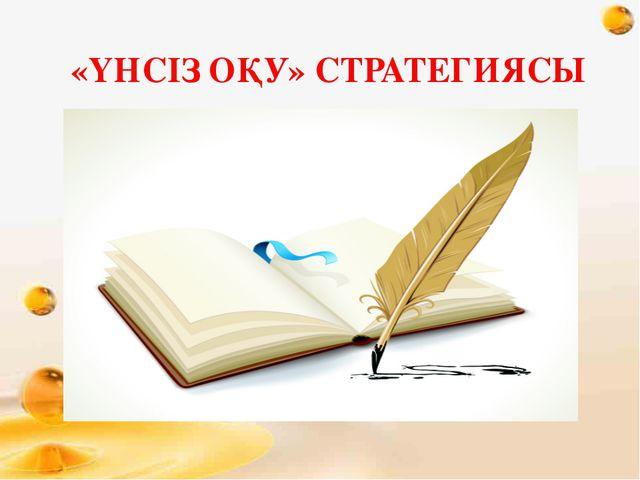 «ҮНСІЗ ОҚУ» СТРАТЕГИЯСЫ