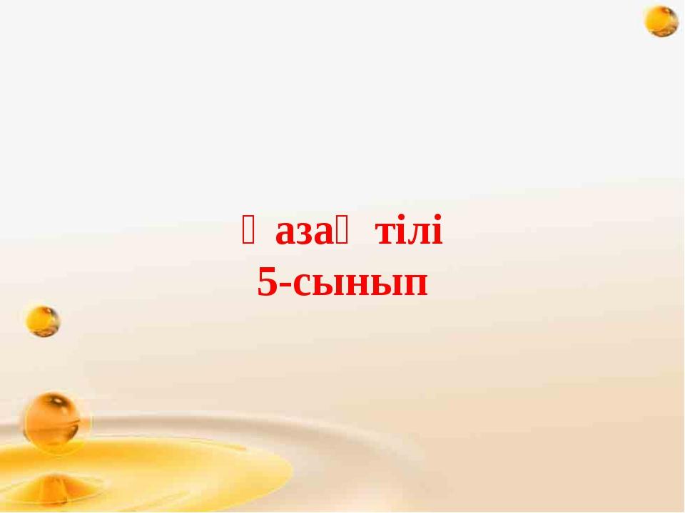 Қазақ тілі 5-сынып
