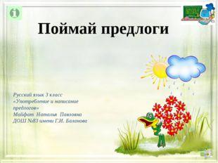Русский язык 3 класс «Употребление и написание предлогов» Майфат Наталья Павл