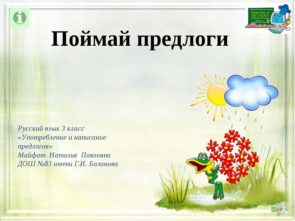 Русский язык 3 класс «Употребление и написание предлогов» Майфат Наталья Павл...