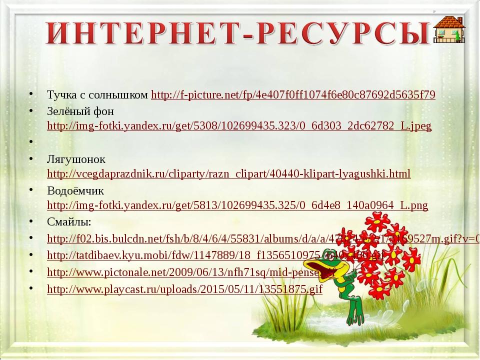 Тучка с солнышком http://f-picture.net/fp/4e407f0ff1074f6e80c87692d5635f79 З...