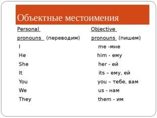 Объектные местоимения Personal Objective pronouns (переводим) pronouns (пишем