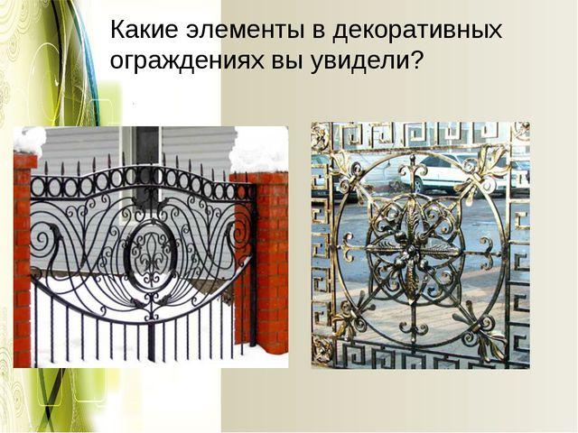 Какие элементы в декоративных ограждениях вы увидели?