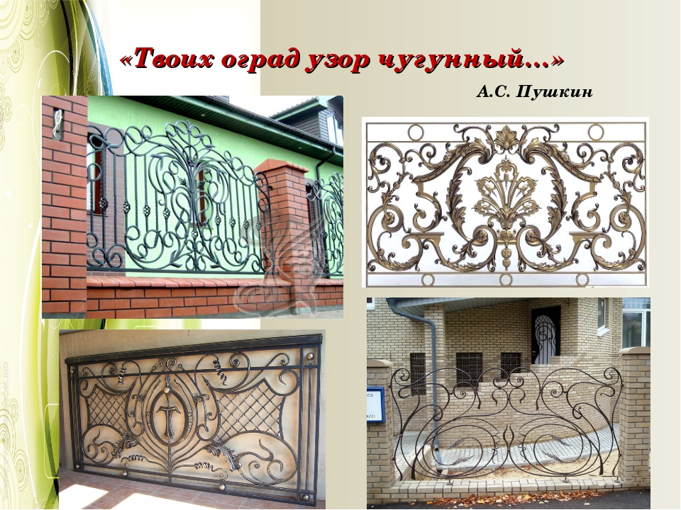 «Твоих оград узор чугунный…» А.С. Пушкин