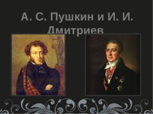 А. С. Пушкин и И. И. Дмитриев