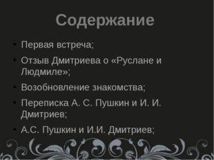 Пушкин видел Дмитриева еще в детстве в московском доме своих родителей, у В.