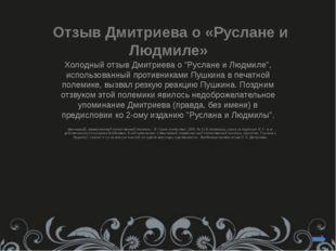 Возобновление знакомства произошло в Москве в сентябре 1826; с этого времени