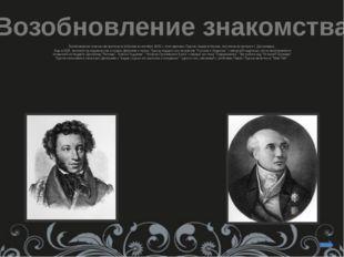 Сохранилось 5 писем Пушкина к Дмитриеву и 7 писем Дмитриева к Пушкину: И. И.