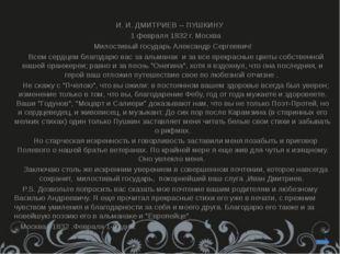И. И. ДМИТРИЕВ -- ПУШКИНУ 1 февраля 1832 г. Москва Милостивый государь Але