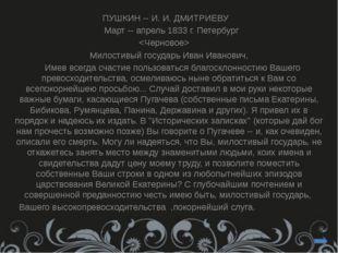 ПУШКИН -- И. И. ДМИТРИЕВУ Март -- апрель 1833 г. Петербург  Милостивый госу