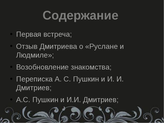 Пушкин видел Дмитриева еще в детстве в московском доме своих родителей, у В....